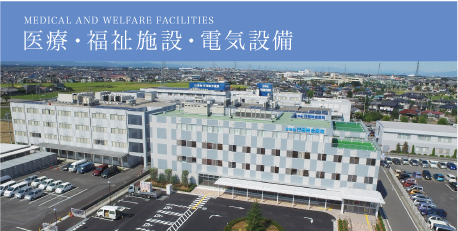 MEDICAL AND WELFARE FACILITIES医療・福祉施設電気設備