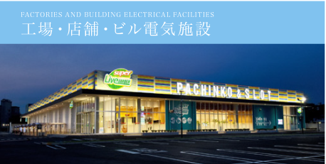 MEDICAL AND WELFARE FACILITIES 工場・店舗ビル電気施設