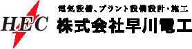 電気設備、プラント設備設計・施工 株式会社早川電工