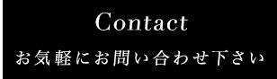 Contact お気軽にお問い合わせ下さい