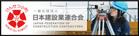 日本建設業連合会