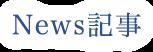 News記事