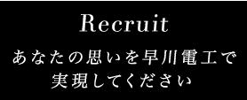 Recruit あなたの思いを早川電工で実現してください